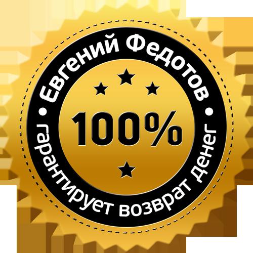 Гарантия от Евгения Федотова